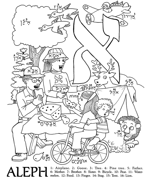 Coloring Pages Hebrew Alphabet : Free coloring pages of hebrew alphabet